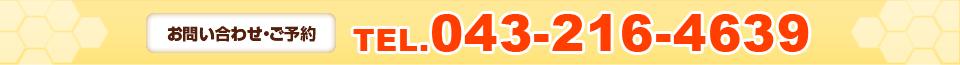 043-216-4639